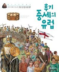 후기 중세의 유럽