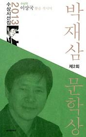 2013 제2회 박재삼 문학상 수상작품집