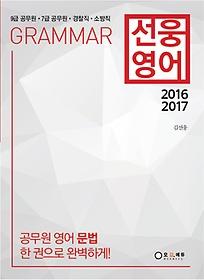 선웅영어 문법 (2016)