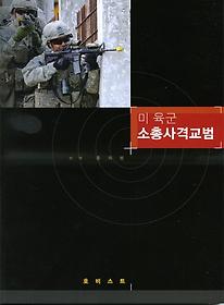 미 육군 소총사격교범