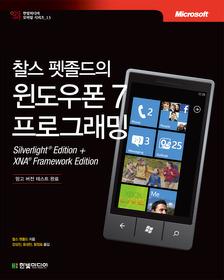 찰스 펫졸드의 윈도우폰 7 프로그래밍