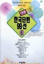 정통 한국단편 99선 6
