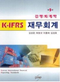 K-IFRS 감평회계학 재무회계 (2009)