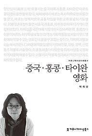 중국 홍콩 타이완 영화