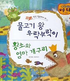 "<font title=""물고기 왕 우락부락이 / 황소와 엄마 개구리"">물고기 왕 우락부락이 / 황소와 엄마 개구...</font>"