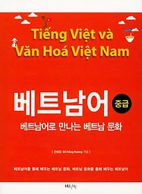 베트남어 - 중급