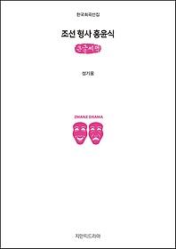 조선 형사 홍윤식 (큰글씨책)