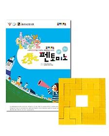 조이매스 펜토미노 수준3 세트 - 교재+교구
