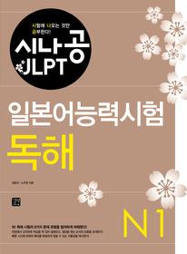 시나공 JLPT 일본어능력시험 N1 - 독해