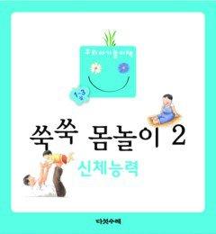 쑥쑥 몸놀이 2 - 신체능력 세트