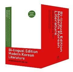 바이링궐 에디션 한국 대표 소설 세트 7