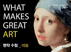 What Makes Great Art 명작 수첩 - 미술
