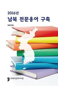 2016년 남북 전문용어 구축