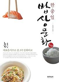 (한·중·일) 밥상 문화 : 대표음식으로 본 3국 문화비교