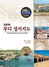 NEW 무디 성서지도