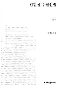 김진섭 수필선집