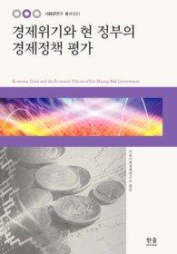 경제위기와 현 정부의 경제정책 평가