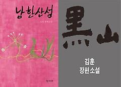 남한산성 + 흑산 패키지