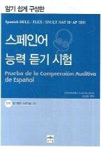 "<font title=""알기 쉽게 구성한 스페인어 능력 듣기 시험 (교재+CD:1)"">알기 쉽게 구성한 스페인어 능력 듣기 시험...</font>"