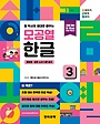 모공열 한글 3 : 정 박사의 제대로 배우는 한글 / 모국어가 공부의 열쇠다 / 초등 대비 6~8세용 한글 학습서