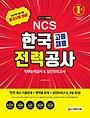 2019 NCS 한국전력공사 직무능력검사&실전모의고사 - 고졸채용