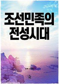조선민족의 전성시대