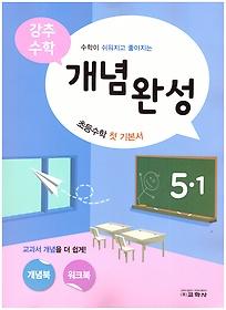 강추수학 개념 완성 5-1 (2018)