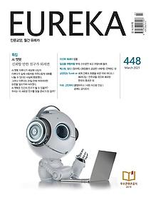 월간 유레카 3월호 448호