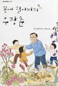 꽃씨 할아버지 우장춘