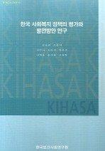 """<font title=""""한국 사회복지 정책의 평가와 발전방안 연구"""">한국 사회복지 정책의 평가와 발전방안 연...</font>"""