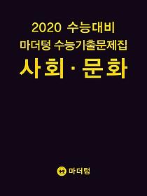 2020 수능대비 마더텅 수능기출문제집 사회 문화 (2019)