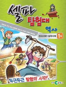 셀파 탐험대 역사 - 선사시대~삼국시대 1