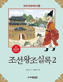 한국 고전문학 읽기 45 - 조선왕조실록 2