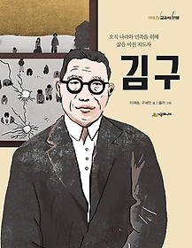이야기 교과서 인물 - 김구