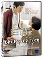 내 사랑 내 곁에 일반판 (1disc) - DVD