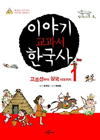 이야기 교과서 한국사 1