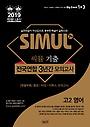 Simul 씨뮬 7th 기출 전국연합 3년간 모의고사 고 2 영어 (2019) : 2019 학평 내신 / [특별부록] 종로 비상 이투스 모의고사