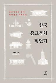 한국 종교문화 횡단기 :종교학자와 함께 태안에서 태백까지