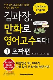 김과장, 만화로 영어고수되다 1 - 초짜편