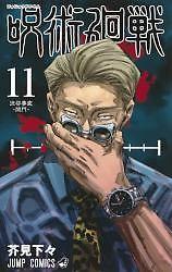 呪術廻戰 11 (コミック)