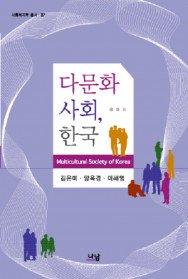 다문화사회, 한국
