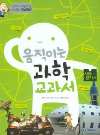 움직이는 과학 교과서 - 서울 경기 편