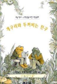 개구리와 두꺼비는 친구/아놀드 로벨 글·그림;엄혜숙 옮김
