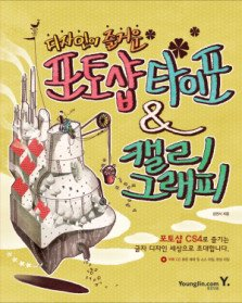포토샵 타이포 & 캘리그래피