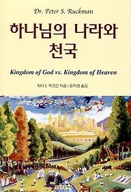 하나님의 나라와 천국