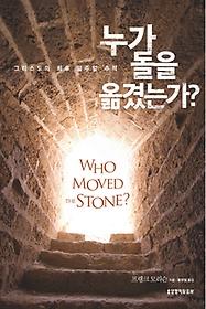 누가 돌을 옮겼는가?