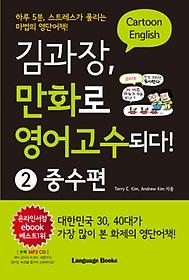 김과장, 만화로 영어고수되다 2 - 중수편
