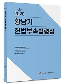 2020 황남기 헌법부속법령집