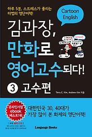 김과장, 만화로 영어고수되다 3 - 고수편