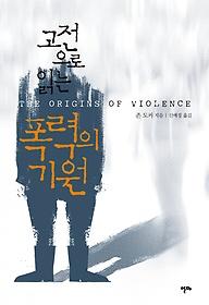 고전으로 읽는 폭력의 기원